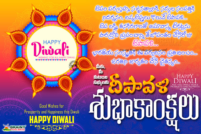 deepavali greetings in telugu, happy deepavali latest quotes hd wallpapers, best telugu diwali wishes quotes greetings in telugu