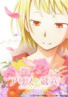 Alice to Zouroku (アリスと蔵六