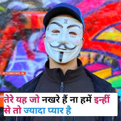 love attitude status in hindi for boy