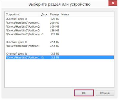 Выбор раздела и устройства VeraCrypt