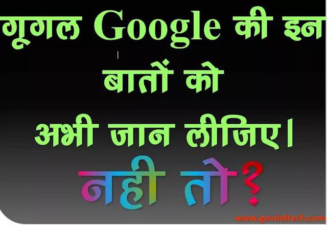 What is google Buzz? Kya Hai google Finance What is Google? गूगल क्या है, और कैसे काम करता है, गूगल की सभी सेवाओं/उत्पादों के बारे में एक क्लिक पर जानें।