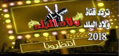 تردد قناة ولاد البلد للأغانى الشعبى على نايل سات 2018