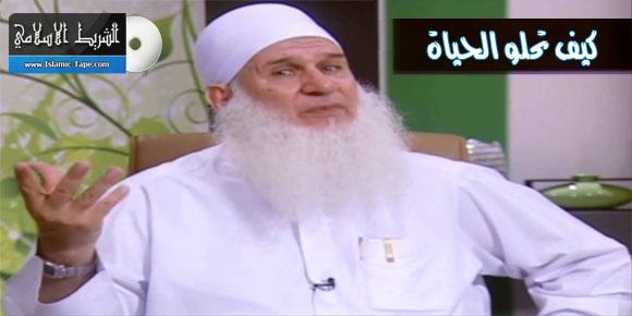 محاضرة كيف تحلو الحياة ؟ خطبة الجمعة للشيخ محمد حسين يعقوب mp3 استماع وتحميل