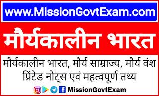 Maurya vnsh notes in hindi pdf