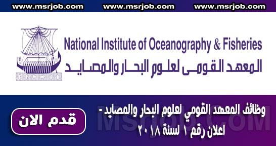 وظائف المعهد القومي لعلوم البحار والمصايد - اعلان رقم 1 لسنة 2018