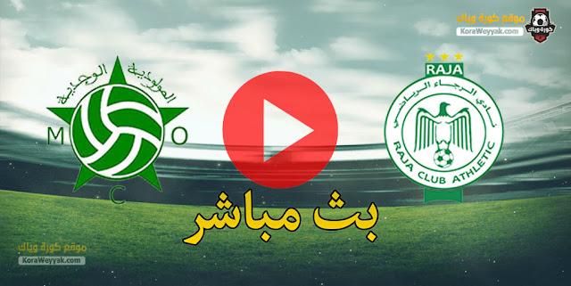 نتيجة مباراة مولودية وجدة والرجاء الرياضي اليوم 20 مايو 2021 في الدوري المغربي