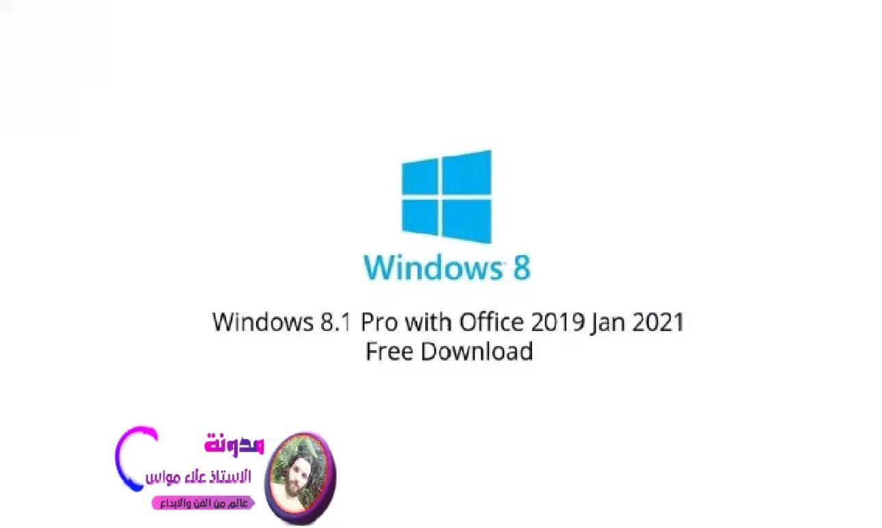 تحميل Windows 8.1 Pro مجانًا مع Office 2019 يناير 2021