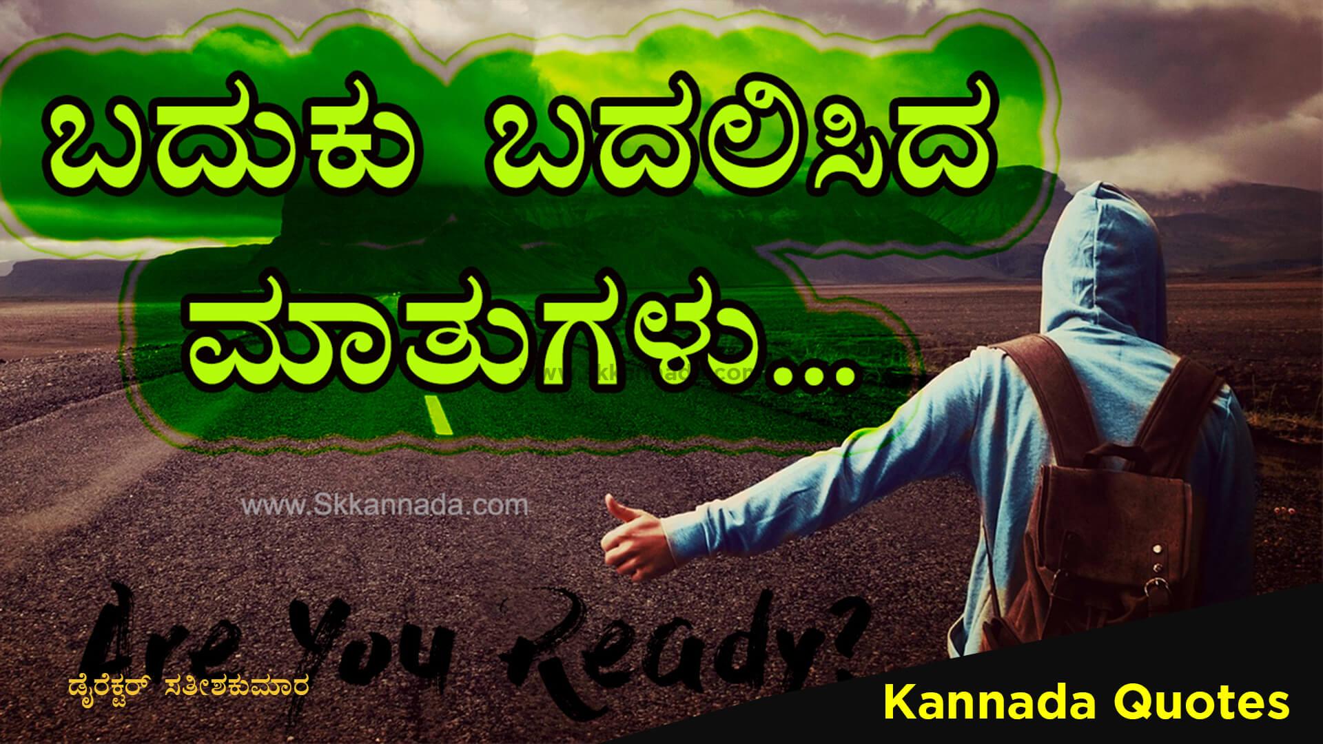 ಬದುಕು ಬದಲಿಸಿದ ಮಾತುಗಳು, Quotes which changed my life in Kannada, kannada quotes