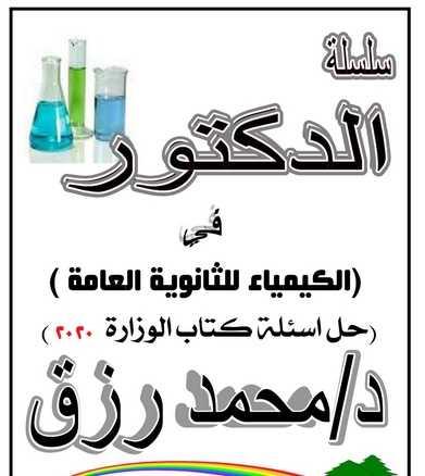 اجابات كتاب المدرسة كيمياء للثانوية العامة 2020   د . محمد رزق