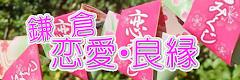 鎌倉:恋愛・良縁