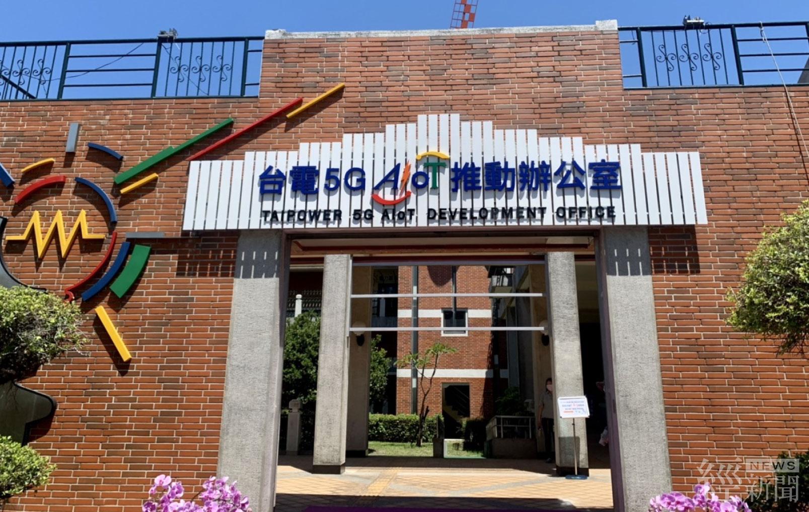 台電5G AIoT推動辦公室 落腳高雄亞洲新灣區