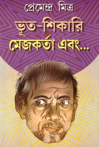 Bhoot-Shikari Mejokarta Ebong by Premendra Mitra pdf