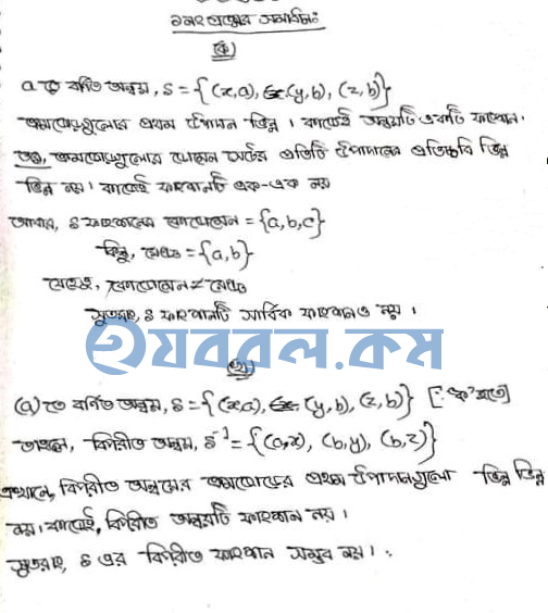 Class 9 Higher Math Assignment For 3rd Week 2021 Answer Download-page-1