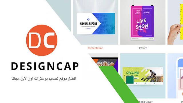 افضل موقع تصميم بوسترات اون لاين وتصميم ملصقات اعلانية – DESIGNCAP