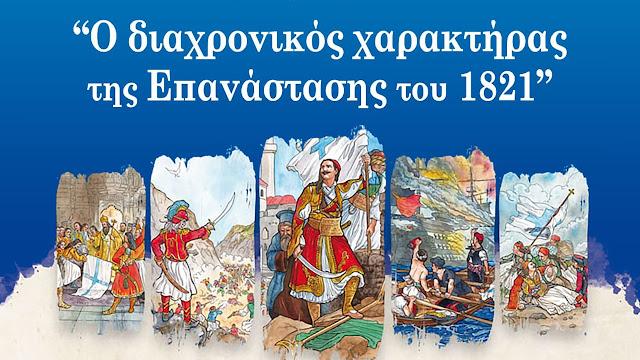 """Συναυλία στην Αρχαία Επίδαυρο: """"Ο διαχρονικός χαρακτήρας της επανάστασης του 1821"""""""