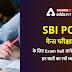 SBI PO मेन्स परीक्षा के लिए Exam Hall जाने से पहले इन बातों का रखें ध्यान