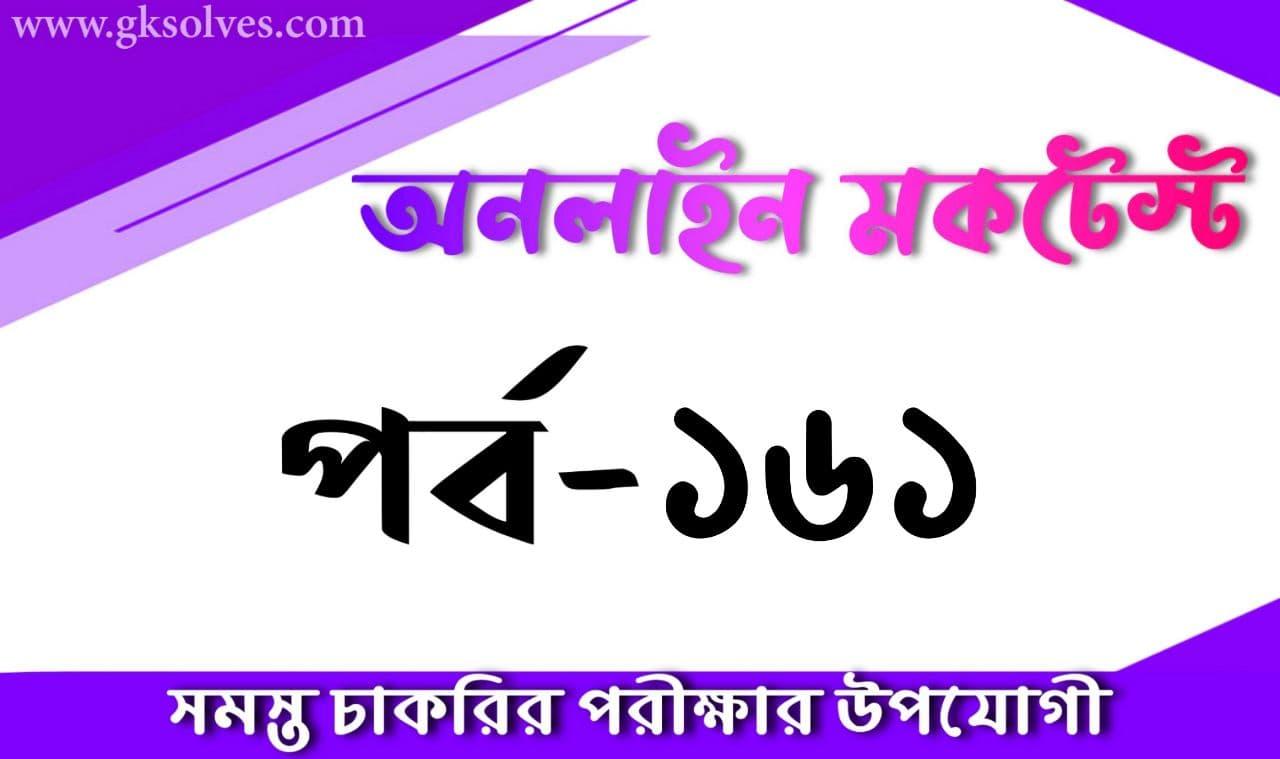 Gksolves Online Mock Test In Bengali Part-161: Mock Test For Competitive Exams