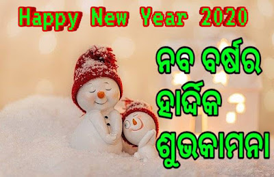Happy New Year Odia Wishes