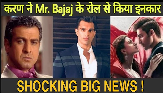 Big News :  Karan Singh Grover refuses to play Mr Bajaj reason revealed in Kasauti Zindagi Ki 2