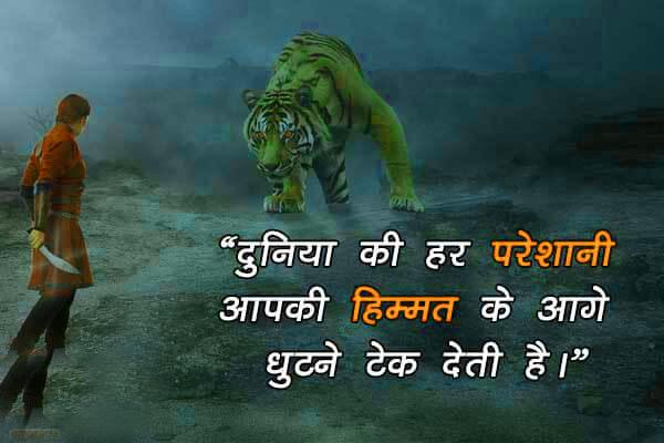 मोटिवेशनल कोट्स इन हिंदी, Best Motivational Quotes In Hindi