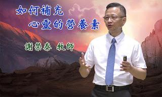如何補充心靈的營養素_花蓮博愛浸信會主日講道_謝榮泰 牧師