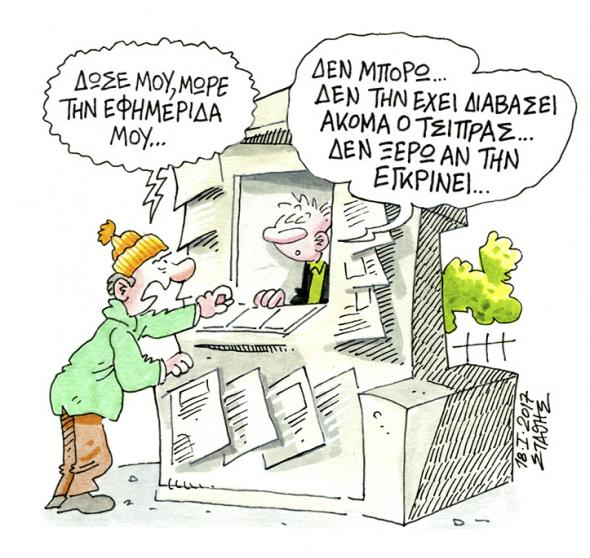 Μήπως κατά βάθος ο Τσίπρας ήθελε να γίνει ο γελοιογράφος;