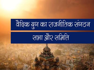 वैदिक युग का राजनीतिक जीवन   Vedik Kalin Rajnitik Jeevan