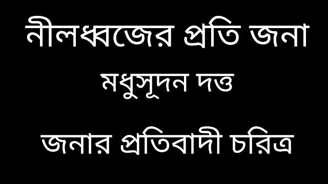 নীলধ্বজের প্রতি জনা জনার প্রতিবাদী চরিত্র Micheal Madhusudan Dutta Nildhwajer proti jona ( Jana ) Protesting Character of Jana