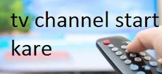 aaj tak jaisa channel kaise banaye