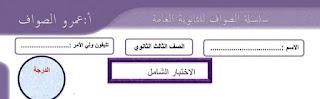 إختبار مراجعة نهائية بالإجابات الأستاذ عمرو الصواف الثانوية العامة نظام حديث