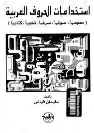 استخدامات الحروف العربية ( معجميا - صوتيا - صرفيا - نحويا - كتابيا ) - سليمان فياض