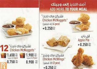 اسعار وعروض ماك 2020 ~ العرض الفردي والعائلات ماكدونالدز ,عرض الشهر من ماكدونالدز 2020 الوجبات واسعارها محدث | الأن قائمة عروض منيو ماكدونالدز في الدول العربية ,اسعار وجبات ماكدونالدز McDonald's للاطفال والعائلية الجديدة في مصر والسعودية والأمارات