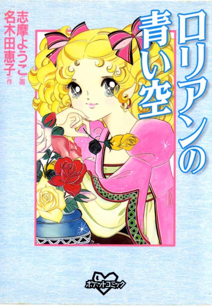 Rorian no Aoi Sora manga - Keiko Nagita y Yoko Shima