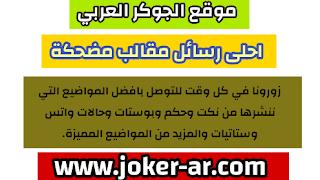 احلى رسائل المقالب مضحكه 2021 , رسائل مجنونة للاصدقاء , بوستات مقالب هبال هزاز - الجوكر العربي