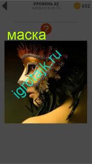 женщина в маске на лице ответ на 22 уровень 400 плюс слов 2