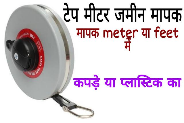 अमीन जमीन कैसे नापते है? / Amin jamin kaise napte hai? - how to measurement land by surveyor?