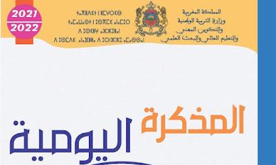 غلاف المذكرة اليومية 2021-2022