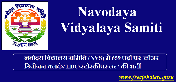 NVS Admit Card Download