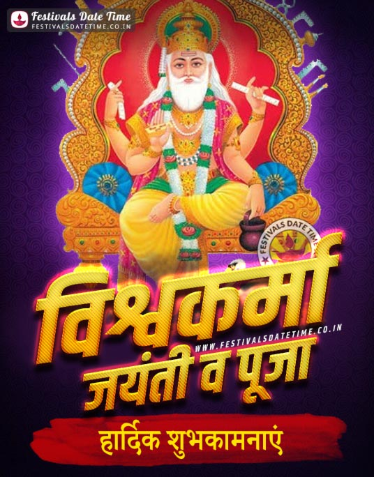Vishwakarma Puja HD Hindi Wallpaper Download