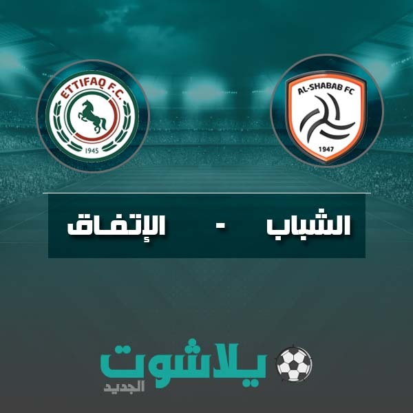 مشاهدة مباراة الشباب والاتفاق بث مباشر اليوم 11-03-2020 في الدوري السعودي