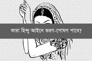হিন্দু ভরণ-পোষণ আইন