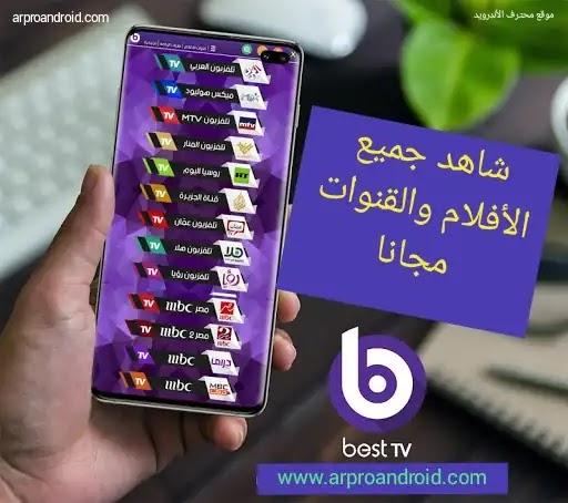 تطبيق,تطبيق best tv apk,best tv,تحميل تطبيق لمشاهدة قنوات بين سبورت,besttv,best tv box apps,تطبيق best tv لمشاهدة جميع القنوات الرياضية والعربية كاملاً,best iptv,تحميل iptv مجانا,pinguim tv تطبيق,تطبيق pedry live tv,تحميل ملف قنوات iptv,تطبيقات,best mobile 3g tv,best android tv app,best android tv apps,20 best android tv apps,best apps for android tv,تطبيق iptv,أفضل تطبيق,افضل تطبيق,تحميل ملف قنوات iptv m3u 2021 لقنوات bein و osn