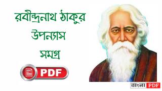 রবীন্দ্রনাথ ঠাকুর উপন্যাস সমগ্র PDF