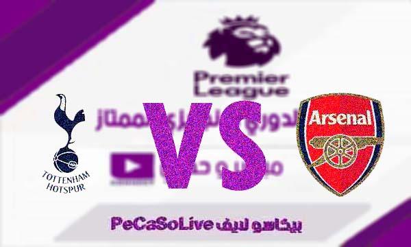 مشاهدة مباراة ارسنال وتوتنهام اليوم الدوري الانجليزي بث مباشر Tottenham vs Arsenal Live