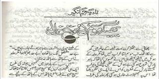 Bheegay-Mausam-Ki-Rut-Nirali