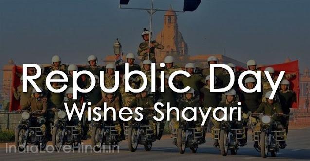 republic day shayari, republic day shayari images, republic day wishes images, republic day  desh bhakti shayari, republic day  shayari in hindi, republic day  shayari in english, republic day  shayari in urdu, republic day shayari in marathi, republic day  shayari in gujarati