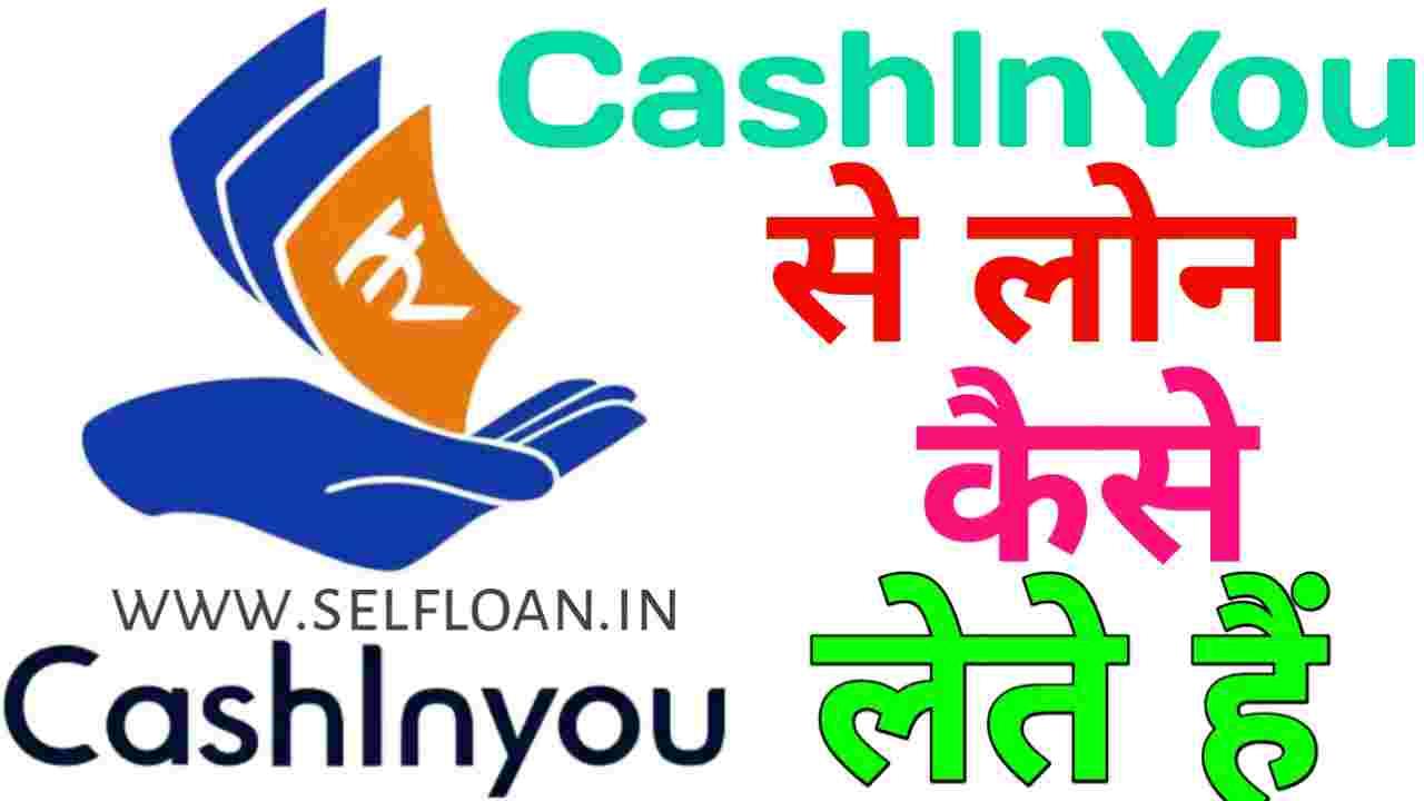 Cashlnyou Loan Kaise Le | Cashlnyou Personal Loan Apply Online Kaise Kare - Self Loan