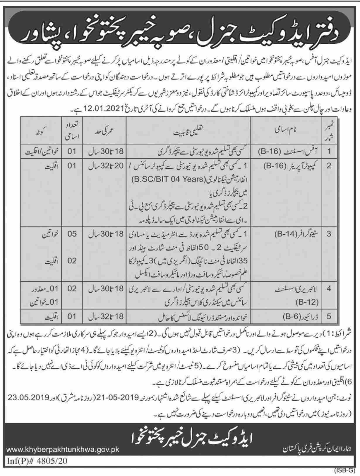Office of the Advocate General Jobs - Jobs for Middle, Matric, Intermediate Degree, Bachelor Degree, Master Degree Candidates Apply Now