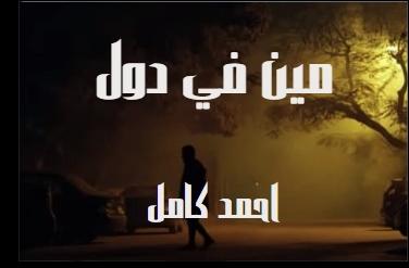 كلمات اغنية مين في دول احمد كامل