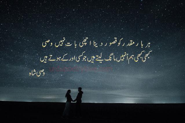 Meray Ho Ky Raho | Wasi Shah Books | Poet Wasi Shah